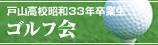 戸山33ゴルフ会